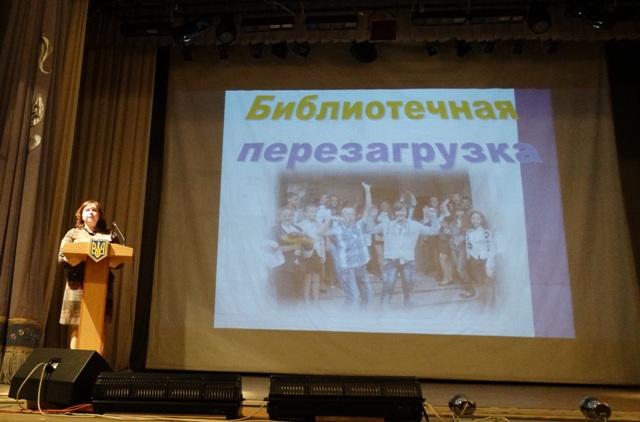 Презентация проекта северодонецкой библиотеки