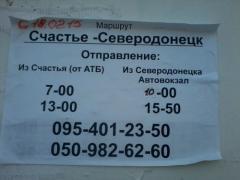 Расписание автобуса «Счастье-Северодонецк»