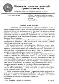 «Луганское землячество» направило письмо министру по вопросам оккупированных территорий