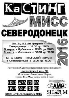 Региональный Конкурс Красоты «Мисс Северодонецк - 2016»