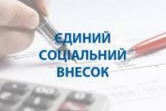 Великі платники Луганщини сплатили 327 мільйонів гривень ЄСВ