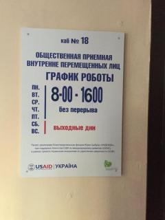 В Рубежном открылся центр помощи переселенцам