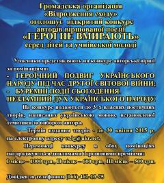 Відкритий конкурс авторів віршованої поезії «Герої не вмирають»
