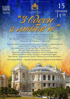 У міському Палаці культури буде виступ Національного театру опери та балету з Одеси