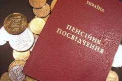 Северодончан просят получить пенсионные удостоверения