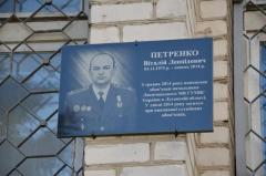 В Лисичанске открыли мемориальную доску милиционеру, которого похитили и убили боевики