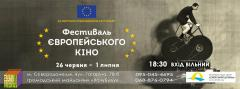 Тиждень Європейського кіно