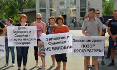 Акция протеста под окнами прокуратуры