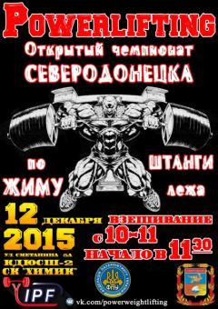 Открытый чемпионат Северодонецка по пауэрлифтингу
