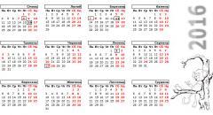 Святкові та вихідні дні у 2016 році