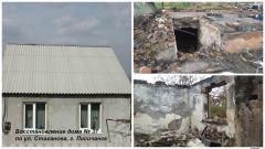 В Лисичанске восстановлен дом по улице Стаханова