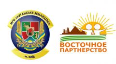 На Луганщине откроют представительство проекта «Восточное партнерство»