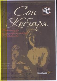 До 200-річчя від дня народження Т.Г. Шевченка вистава «Сон Кобзаря»