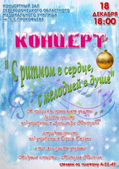 18 декабря - концерт духовой и эстрадной музыки в Северодонецком музучилище