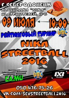 9 июля в Северодонецке состоится турнир «Nika Streetball Challenge»
