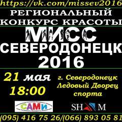 1-й Региональный Конкурс Красоты «Мисс Северодонецк – 2016»