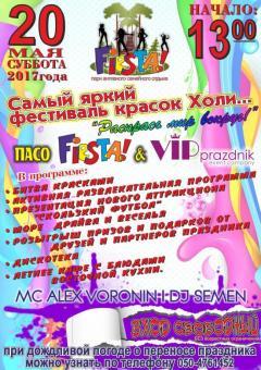 20 мая - фестиваль красок Холи!