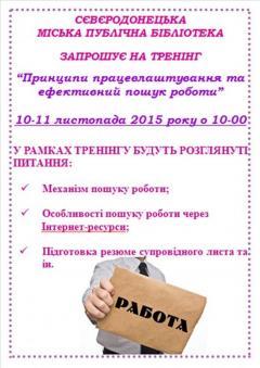 Сєвєродонецька бібліотека запрошує на тренінг з працевлаштування