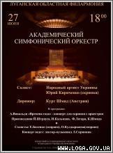 27 червня - концерт філармонії під диригуванням Курта Штидта