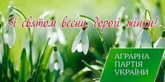 Дорогие женщины, поздравляем вас с Международным женским днем!