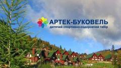 Інформація про відпочинок для всіх дітей-переселенців, які проживають у різних областях України