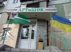 """В Северодонецке было обстреляно патриотическое кафе """"Артишок"""""""