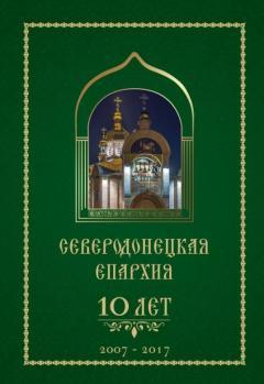 К 10-летию епархии  вышла книга