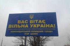 Первое что видят люди из оккупированной территории в Луганской области