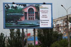 """Подведены итоги конкурса """"Северодонецк глазами детей"""""""