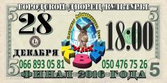 Финал сезона 2016 года Северодонецкой Лиги КВН