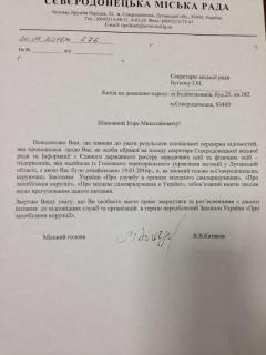 Секретаря Северодонецкого горсовета обвинили в коррупции