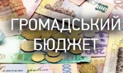 """Конкурс на створення логотипу """"Громадський бюджет у місті Сєвєродонецьку"""""""