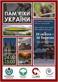 Виставка фотографій, що перемогли у конкурсах «Вікі любить пам'ятки»