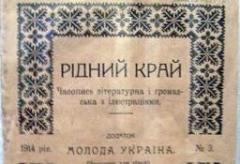 Часопис українського сходу
