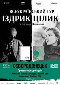 Творча зустріч з українськими письменниками Юрієм Іздриком та Іриною Цілик