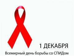 Сервисные центры МВД Луганщины присоединились к Всемирному дню борьбы со СПИДом