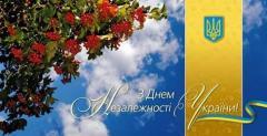 Програма заходів з відзначення 24-Ї річниці Незалежності України у Луганській області