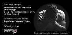 Три кроки до справедливості на Донбасі, які може зробити кожен