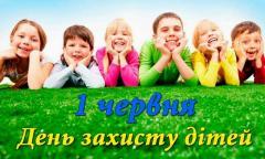 С Днем защиты детей!