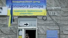 Гостеприимство для переселенцев: Центр «Допомога Дніпра»