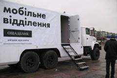 В Северодонецке презентовали банк на колесах