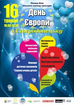 День Європи в Сєвєродонецьку