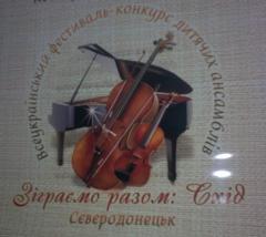 17 мая в Северодонецке состоится Всеукраинский фестиваль-конкурс детских ансамблей «Сыграем вместе»