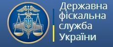Методичні рекомендації щодо порядку взаємодії між підрозділами органів державної фіскальної служби