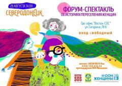 Форум-спектакль в Северодонецке: женщины о женщинах и для женщин
