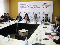 В облдержадміністрації обговорили шляхи протидії ґендерному насильству