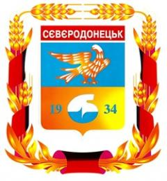 Конкурси на заміщення вакантних посад в Сєвєродонецькій міськраді