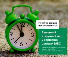 Справки о несудимости отныне будут выдавать сервисные центры МВД - просто и удобно, а вскоре – онлайн