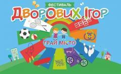 Северодончан приглашают на фестиваль дворовых игр «Играй, город!»
