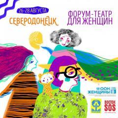 В Сєвєродонецьку жінок-ВПО запрошують на форум-театр